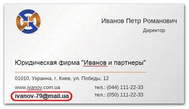 услуги корпоративной почты